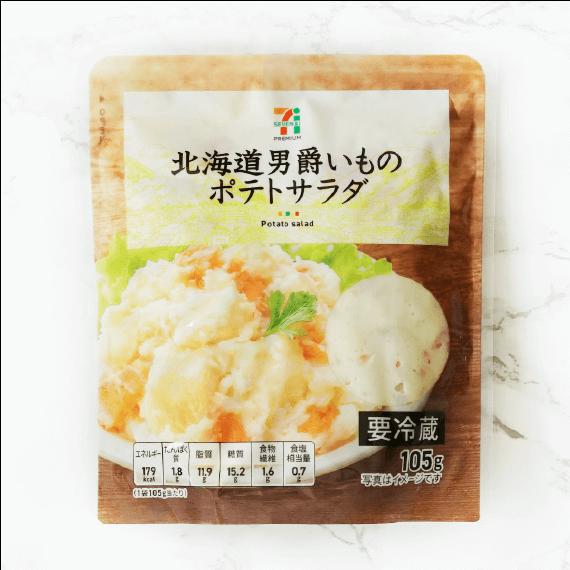 北海道男爵芋のポテトサラダ