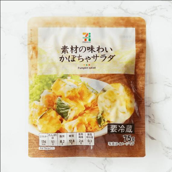 素材の味わいかぼちゃサラダ