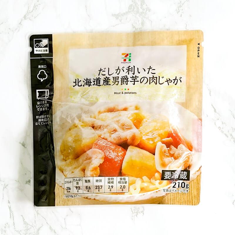 北海道産男爵芋の肉じゃが